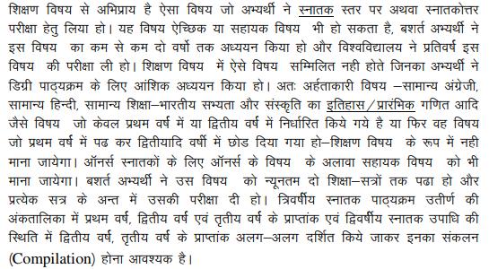 Rajasthan PBMET Eligibility