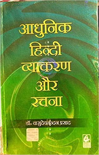 Adhunik Hindi Vyakaran Aur Rachna