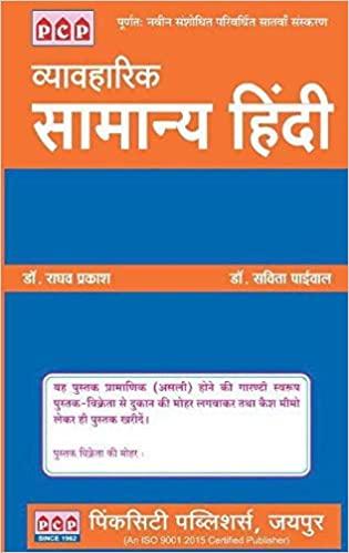 General Hindi (Vyaharik Samanya Hindi) by Pinkcity Publishers