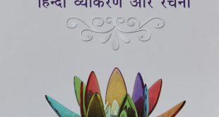 Lucent's Sampurna Hindi Vyakaran Aur Rachna