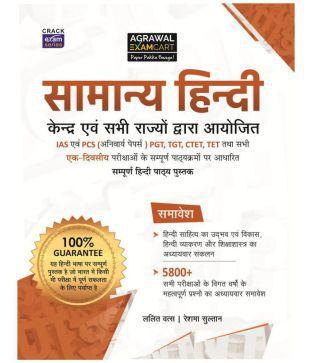 Samanya Hindi Book by Agrawal ExamCart